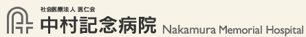 社会医療法人 医仁会 中村記念病院