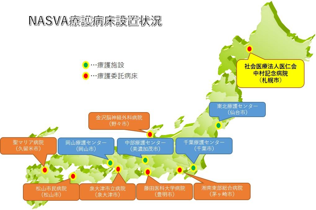NASVA療護病床設置状況