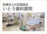医療法人社団愛誠会 いとう歯科医院ホームページ