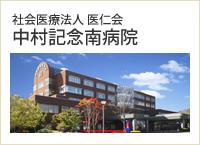 社会医療法人 医仁会 中村記念南病院ホームページ