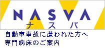 NASVAホームページ