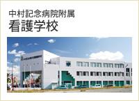 中村記念病院附属看護学校ホームページ
