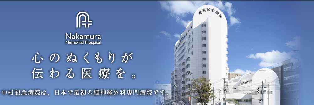 心のぬくもりが伝わる医療を。中村記念病院は、日本で最初の脳神経外科専門病院です。
