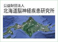 公益財団法人北海道脳神経疾患研究所ホームページ