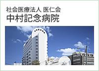 社会医療法人 医仁会 中村記念病院ホームページ