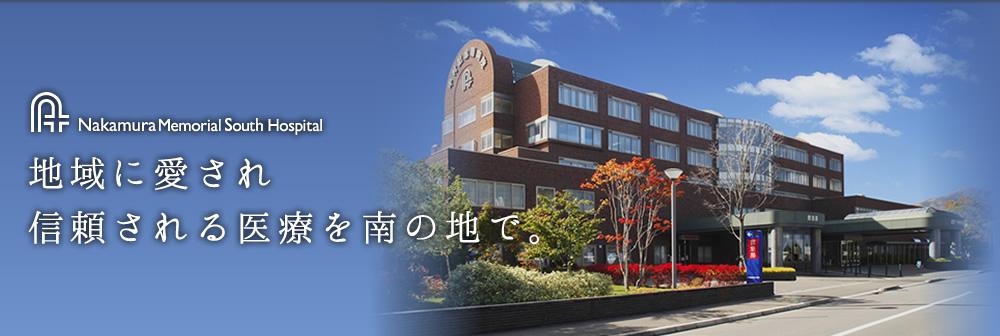 地域に愛され信頼される医療を南の地で。社会医療法人 医仁会 中村記念南病院